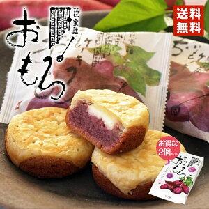 紅芋ケーキおもろ(3個入)×2個セット 送料無料 お土産 沖縄 紅芋 ご当地 プレゼント ギフト 和菓子 母の日