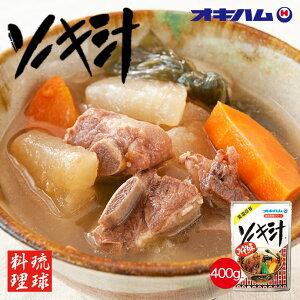 ソーキ汁(400g) 沖縄 土産 人気 沖縄定番料理 骨付き 豚肉 汁もの 具だくさん 食べるスープ