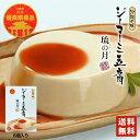琉の月 ジーマーミ豆腐(70g×6個入) 送料無料 メール便 同梱不可 沖縄土産 沖縄 土産 ジーマミー豆腐 ピーナッツの…