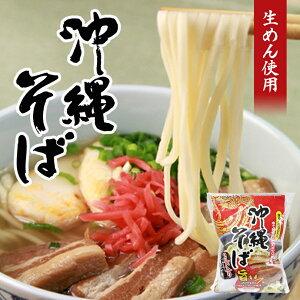 沖縄そば 2食入(袋) 生麺(110g×2食)、液体スープ(22g×2袋) 沖縄料理 琉球料理 料理 調理 プレゼント お土産 ギフト 沖縄土産