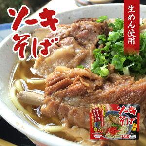 ソーキそば 2食入(箱)生麺(110g×2食)、液体スープ×2袋、味付ソーキ肉×2個