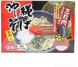沖縄そば 2食入(箱)生麺(110g×2食)、液体スープ×2袋、味付三枚肉×2個