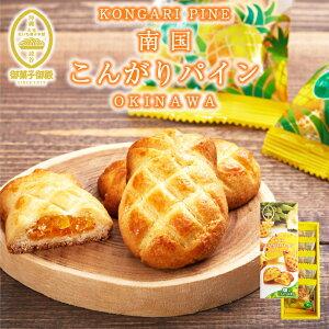 南国こんがりパイン(5個入) パイナップル 個包装 ばらまき お土産 プレゼント ギフト 黒糖 沖縄御菓子
