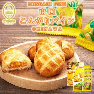 南国こんがりパイン(10個入)パイナップル 個包装 ばらまき お土産 プレゼント ギフト 黒糖 沖縄御菓子