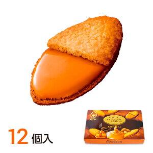 アーモンドチョコレートサンド黒糖キャラメル(12個入)