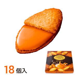アーモンドチョコレートサンド黒糖キャラメル(18個入)