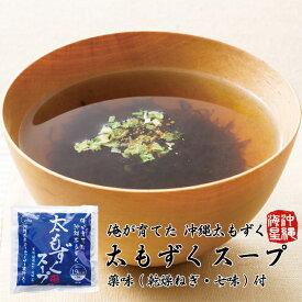 太もずくスープ 3食入(味付もずく50g×3、七味唐辛子0.3g×3、乾燥ねぎ0.5g×3)