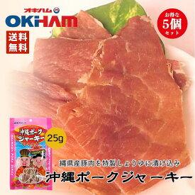 沖縄ポークジャーキー1袋 (25g) 5個セット 送料無料 メール便 同梱不可