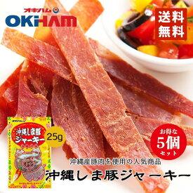 沖縄しま豚ジャーキー 1袋(25g)5個セット 送料無料 メール便 同梱不可