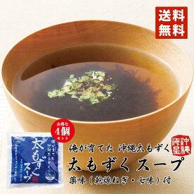 太もずくスープ 3食入(味付もずく50g×3、七味唐辛子0.3g×3、乾燥ねぎ0.5g×3) 4袋セット 送料無料 メール便 同梱不可