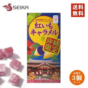 2000円ポッキリ 沖縄限定 紅いもキャラメル 3個セット 送料無料 メール便 同梱不可