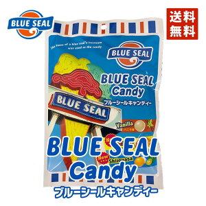ブルーシールキャンディー(80g) 1個 送料無料 メール便 同梱不可 BLUE SEAL バニラ マンゴー シークワーサー お土産 プレゼント ギフト ばらまき 限定