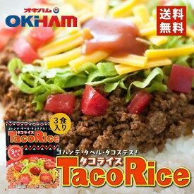 オキハム タコライス 3食入 240g(タコスミート68gx3・ホットソース12gx3) 1個 送料無料 メール便 同梱不可