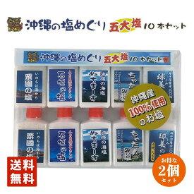 沖縄の塩めぐり 五大塩 15g×10本(5種×各2本) 2個セット 送料無料 メール便 同梱不可