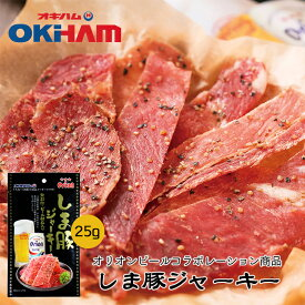 オリオンビールしま豚ジャーキー(25g)