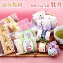 【送料無料】父の日ギフト 和菓子詰合せ 牡丹【RCP】