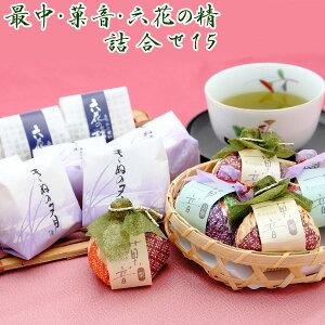 最中・菓音・六花の精詰め合わせ15 敬老の日