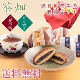 送料無料 風呂敷包み お茶と和菓子の詰合せ 茶畑 バレンタイン