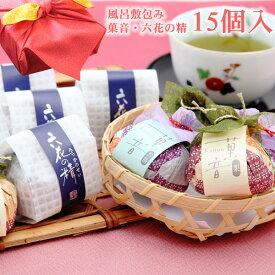 風呂敷包み 菓音・六花の精詰め合わせ-15 バレンタイン