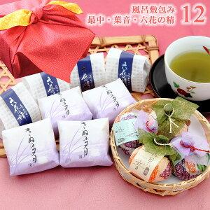 風呂敷包み 最中・菓音・六花の精詰め合わせ12 出産祝い