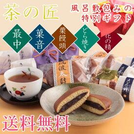 送料無料 風呂敷包み お茶と和菓子の詰合せ 茶の匠 バレンタイン