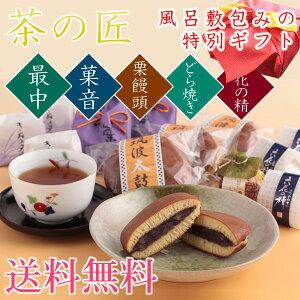 お年賀 送料無料 風呂敷包み お茶と和菓子の詰合せ 茶の匠