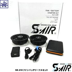 空調服 シンメン S-AIR【 ファン バッテリーセット 】SK-210 SHINMEN エスエアー【送料無料(東北・北海道・沖縄・離島は別途ご案内)】空調ウェア 殆どのメーカーのウェア (ファン取付穴90mmタイプ) に使用可能!