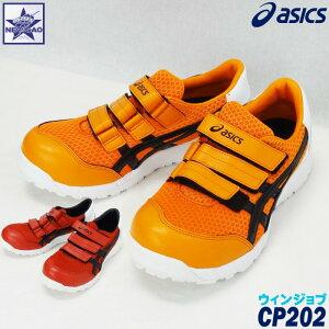 安全靴 [ アシックス ウィンジョブ CP202 0990 ] マジックテープタイプ asics FCP202 軽量 ローカット 作業靴 ワーキングシューズ セーフティシューズ セーフティスニーカー WINJOB 在庫処分
