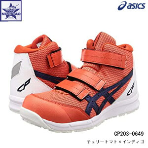 安全靴 [ アシックス ウィンジョブ CP203 0649 ] マジックテープタイプ asics FCP203 軽量 ハイカット 作業靴 ワーキングシューズ セーフティシューズ セーフティスニーカー WINJOB 在庫処分