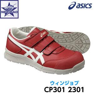 安全靴 アシックス [ ウィンジョブ CP301 2301 ] マジックテープタイプ asics FCP301 軽量 ローカット 作業靴
