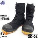 高所作業靴 安全靴 作業靴 GD-01 黒 GD JAPAN(ジーデージャパン) マジックタイプ 地下足袋 JIS S級相当 鋼製先芯入…