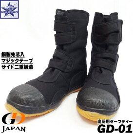 高所作業靴 安全靴 作業靴 GD-01 黒 GD JAPAN(ジーデージャパン) マジックタイプ 地下足袋 JIS S級相当 鋼製先芯入り 土木工事 建築現場
