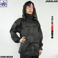 雨合羽、カッパ、レインスーツ、雨具、弘進ゴム、ジャバラン