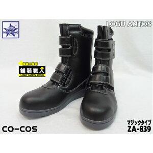 安全靴 作業靴 コーコス CO-COS 舗装職人 ZA-839 ブラック 舗装工事用 道路作業 道路工事 半長靴マジックテープ アスファルト工事 ブーツタイプ