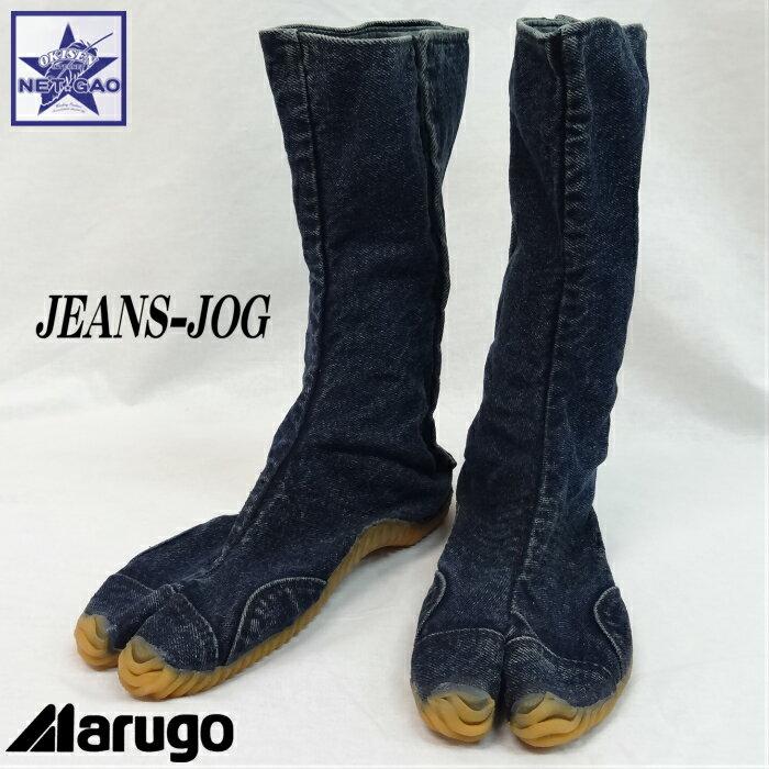 足袋 地下足袋 丸五 JEANS-JOG ジーンズジョグ こはぜ12枚 マルゴ Marugo 足袋靴 作業靴 鳶足袋 在庫限りの売り切り大特価! JIKA TABI SHOES