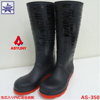 PVC安全長靴作業用長靴レインシューズ鋼製先芯入耐油性抗菌防臭加工アスユニ(ASYUNY)AS-350