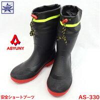 安全ショートブーツアスユニ(ASYUNY)AS-330カバー付レインシューズブラック鋼製先芯入PVC素材汚れにくい耐油性抗菌防臭加工吸汗性安全長靴作業用長靴
