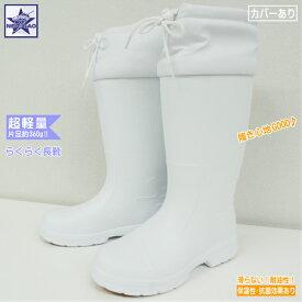 白長靴 長靴ホワイト 山陽貿易 KMB2558 カバー付き レインシューズ 超軽量 耐油性 厨房用 保温性 抗菌効果 お風呂掃除