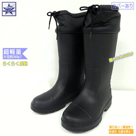 長靴ブラック 山陽貿易 KMB2553b カバー付き レインシューズ 超軽量 耐油性 厨房用 保温性 抗菌効果 お風呂掃除