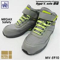 安全靴作業靴喜多(KITAキタ)メガックス(MEGAX)MG-5600メガセーフティJIS規格S級相当鉄製先芯軽量ハイカットセーフティスニーカー