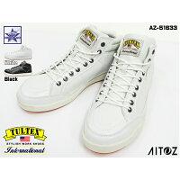 安全靴作業靴AITOZ(アイトス)TULTEX(タルテックス)51633ホワイト/ブラックミドルカット