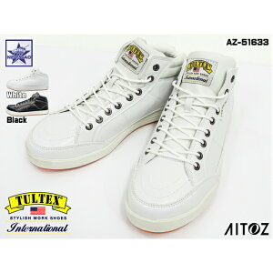 安全靴 作業靴 AITOZ(アイトス) TULTEX(タルテックス) 51633 ホワイト ブラック ミドルカット セーフティスニーカー バイクシューズ ライディングシューズ おしゃれ 普段着 普段履き