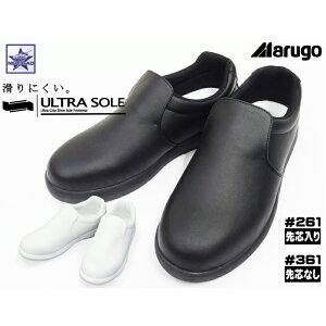 作業靴 スリッポン 丸五 ウルトラソール (ULTRA SOLE) #261(先芯入り) #361(先芯なし) コックシューズ 厨房シューズ 飲食店 カフェ マルゴ MARUGO