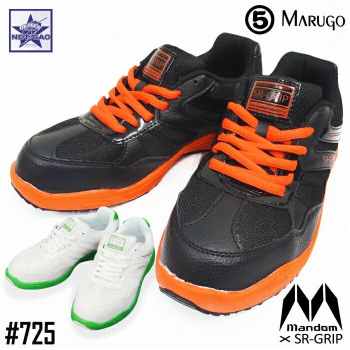 安全靴 作業靴 丸五 マンダムセーフティー #725 鋼製先芯 SR-GRIP 通気性 クッション性 防滑性能 グリップ力 軽い マルゴ Marugo Mandom