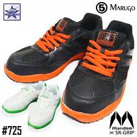 安全靴作業靴丸五マンダムセーフティー#725鋼製先芯SR-GRIP通気性クッション性防滑性グリップ性能マルゴMarugo