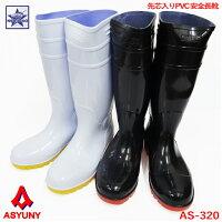 PVC安全長靴作業用長靴レインシューズ鋼製先芯入耐油性抗菌防臭加工吸汗性アスユニ(ASYUNY)AS-320