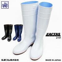 白長靴弘進ゴムザクタス(ZACTAS)Z-01耐油長靴厨房長靴衛生長靴作業用長靴ゴム長靴コーシンKOHSHINRUBBER