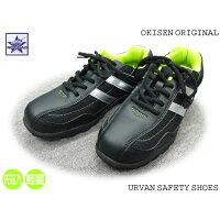 安全靴アーバンセーフティーシューズ作業靴オキセン・オリジナル軽作業運転業務安全スニーカーオキタセンイ