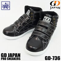安全靴作業靴GDJAPANGD-736(ブラック)JSAAB種認定品鋼製先芯入ハイカットマジックタイプセーフティシューズスニーカー軽作業運転運送業務倉庫管理工場・室内作業GD-HIGHCUT-Sジーデージャパンマジックテープ