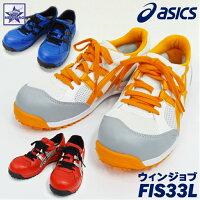 安全靴作業靴アシックス(asics)ウィンジョブFIS33L超軽量樹脂製先芯入サイズ限定の在庫処分大特価!軽作業運転業務等ワーキングシューズ安全スニーカーWINJOB01092393